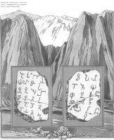 Агванская письменность – прародитель лезгинского алфавита