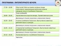 Программа литературного вечера памяти народного поэта Сулеймана Стальского