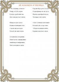 Стихотворения Сулеймана Стальского, прозвучавшие на литературном вечере памяти народного поэта (МДН, 23 ноября 2012)