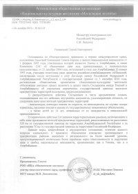 РОО «НКА «Московские лезгины» официально обратилась к министру иностранных дел Российской Федерации С.В. Лаврову