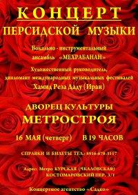 Концерт персидской музыки