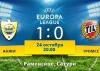 «Анжи» одержал первую победу в Лиге Европы.