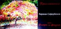 Проект «Флора и фауна» заслуженного художника РФ Карахана Сефербекова