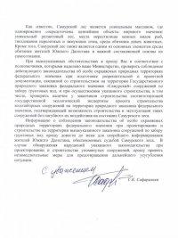 Обращение Гаджимета Керимовича Сафаралиева по вопросу Самурского леса.