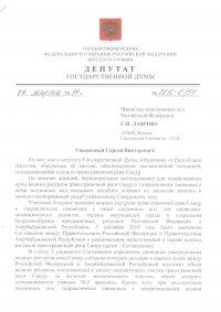 Сафаралиев Г.К.: «Спасение Самурского леса укрепит добрососедские отношения между Россией и Азербайджаном!»
