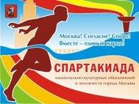 Приглашаем Вас и Ваших близких на II Спартакиаду национально-культурных объединений и землячеств города Москвы!