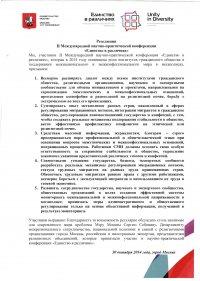 НКА «Московские лезгины» приняла участие во II Международной научно-практической конференции «Единство в различиях»