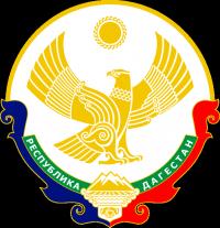 Дмитрий Медведев подписал постановление Правительства РФ «О первоочередных мерах по опережающему развитию Республики Дагестан»