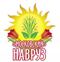 НКА «Московские лезгины» примет участие в общегородском празднике МОСКОВСКИЙ НАВРУЗ 2015