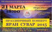 Последние новости о подготовке к празднику «ЯРАН СУВАР 2015»!