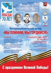 Интернациональный вечер «Мы помним, мы гордимся» в Московском доме национальностей