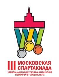 6 июня на стадионе «Янтарь» состоится III Московская Спартакиада национальных общественных объединений и землячеств города Москвы