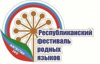 В Дагестане состоится Республиканский фестиваль родных языков