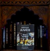 Презентация книги Кейседина Алиева «Фана дуьнья» 17 марта 2016