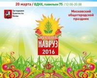 Московские лезгины на общегородском празднике Навруз-2016!