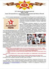 НКА «Московские лезгины» примет участие в акции «Бессмертный полк»