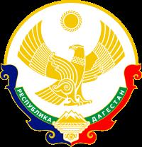 С Днём единства народов Дагестана!