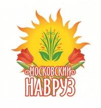 Московские лезгины примут участие в Московском общегородском празднике «Навруз-2017»!