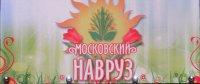 Московские лезгины приняли участие в Московском общегородском празднике «Навруз-2017»!