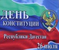 С Днём Конституции Республики Дагестан!