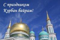 Поздравляем со светлым праздником Курбан-байрам!