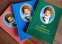 В Сулейман-Стальском районе к юбилею Сулеймана Стальского изданы шесть книг и аудиокнига