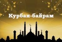 Поздравляем с светлым праздником Курбан-байрам!