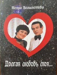 29 мая в Московском доме национальностей состоялся Творческий вечер Теяры Велиметовой