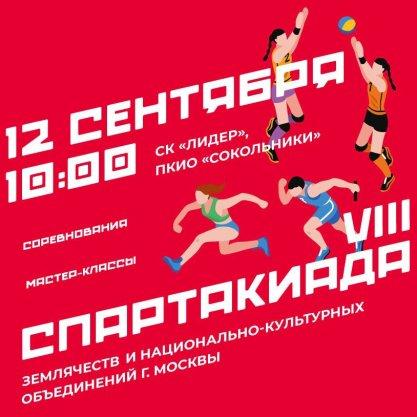 VIII Спартакиада национально-культурных объединений и землячеств города Москвы